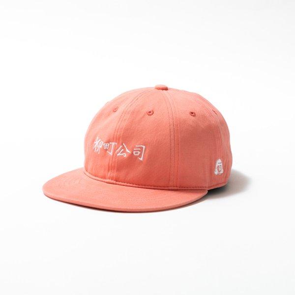 柳町公司 CAP designed by Jerry UKAI