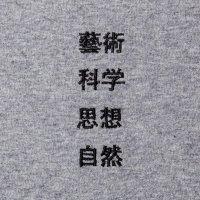 藝術科学思想自然 LS shirt