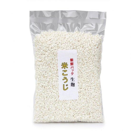 生麹 米こうじ 400g
