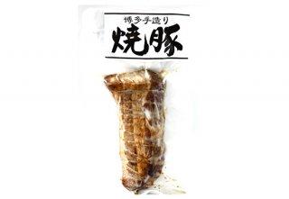 博多手造り焼豚(130g) 冷凍発送