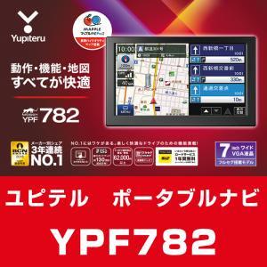 ポータブルナビ YUPITERU(ユピテル) YPF782 2016年春版最新マップ搭載