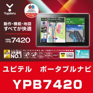 ポータブルナビ YUPITERU(ユピテル) YPB7420 2016年春版最新マップ搭載