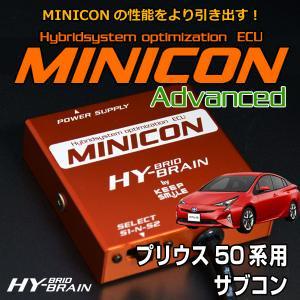 プリウス50系用 HYBRAIN MINICON Advanced(ミニコンアドバンス)