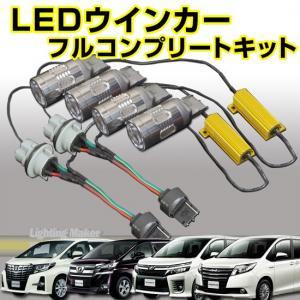 ヴェルファイア30系 車種別LEDウインカーコンプリートキット