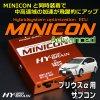 プリウスα ZVW40/41用 HYBRAIN MINICON Advanced(ミニコンアドバンス)