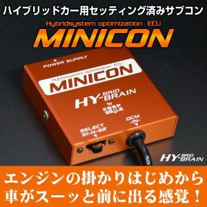 トヨタ プリウスNHW20用サブコンピュータ MINICON/ミニコン ★当店オリジナルセッティング!