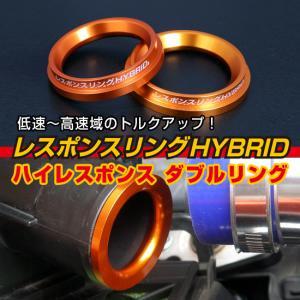 トヨタ プリウス50系 レスポンスリングHYBRID ダブルリング仕様