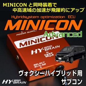 ヴォクシーハイブリッド用 HYBRAIN MINICON Advanced(ミニコンアドバンス)