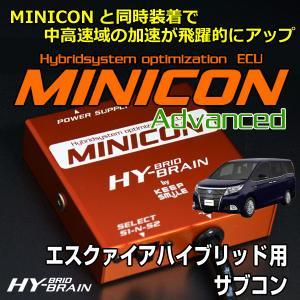エスクァイアハイブリッド用 HYBRAIN MINICON Advanced(ミニコンアドバンス)
