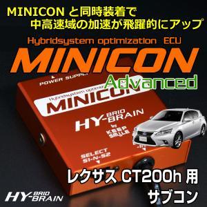 レクサスCT200h用 HYBRAIN MINICON Advanced(ミニコンアドバンス)