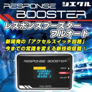 siecle(シエクル) RESPONSE BOOSTER(レスポンスブースター)&ハーネスセット ダイハツ キャスト