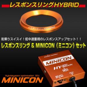 ホンダ インサイト(エクスクルーシブ) HYBRAIN MINICON&レスポンスリングHYBRIDセット