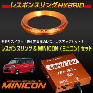 スズキ ソリオバンディットMA36S/MA46S HYBRAIN MINICON&レスポンスリングHYBRIDセット