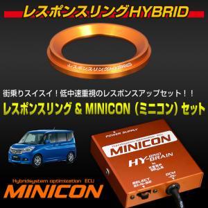 スズキ ソリオハイブリッドMA36S/MA46S HYBRAIN MINICON&レスポンスリングHYBRIDセット