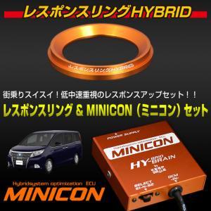 トヨタ エスクァイアハイブリッド HYBRAIN MINICON&レスポンスリングHYBRIDセット