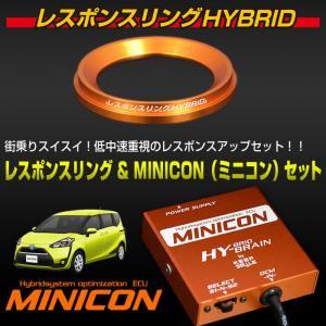 トヨタ シエンタハイブリッド HYBRAIN MINICON&レスポンスリングHYBRIDセット