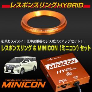 トヨタ アルファードハイブリッドATH20 HYBRAIN MINICON&レスポンスリングHYBRIDセット