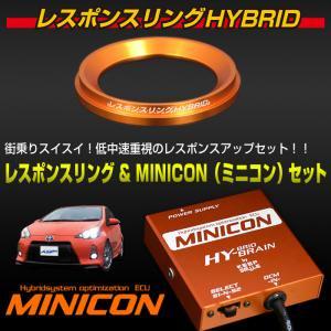 トヨタ アクア HYBRAIN MINICON&レスポンスリングHYBRIDセット
