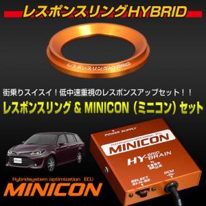 トヨタ カローラハイブリッド HYBRAIN MINICON&レスポンスリングHYBRIDセット