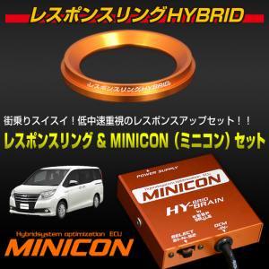 トヨタ ノアハイブリッド HYBRAIN MINICON&レスポンスリングHYBRIDセット