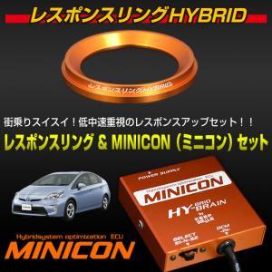 トヨタ プリウス30系 HYBRAIN MINICON&レスポンスリングHYBRIDセット