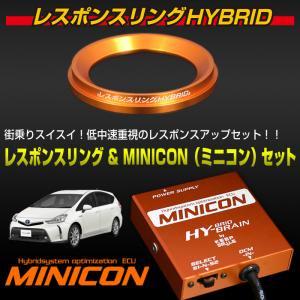 トヨタ プリウスα HYBRAIN MINICON&レスポンスリングHYBRIDセット