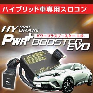 スロットルコントローラー HYBRAIN パワープラスブースター トヨタ C-HRハイブリッド