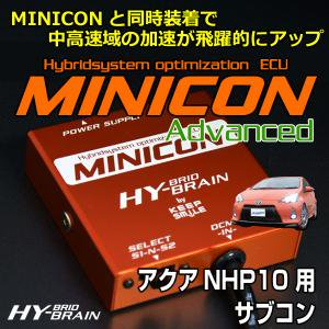 アクア用 HYBRAIN MINICON Advanced(ミ...