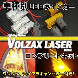 車種別LEDウインカーコンプリートキット【スズキ スイフトZC13S/ZC53S/ZC83S】