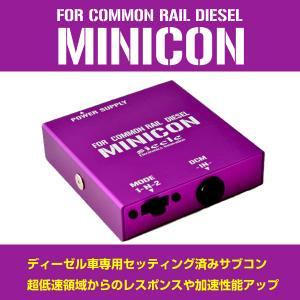ディーゼル車専用!超小型サブコンピュータ MINICON マツダ デミオ
