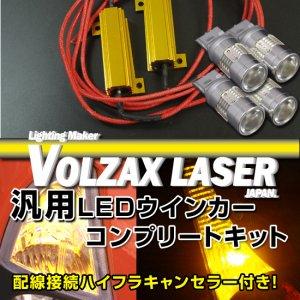 配線接続型LEDウインカーコンプリートキ...