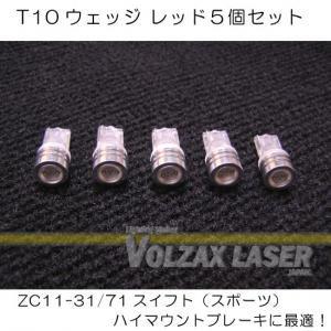 1.5W型 T10(9.5d) レンズレス レッド5個セット