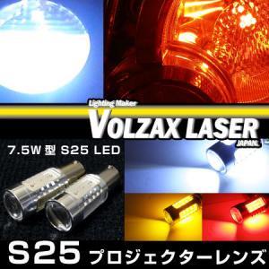★プロジェクターレンズ搭載★ S25 7.5W型 LEDバルブ