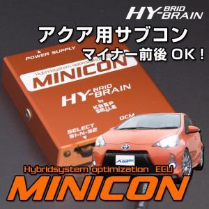 トヨタ アクアNHP10用サブコンピュータ MINICON/ミニコン ★当店オリジナルセッティング!