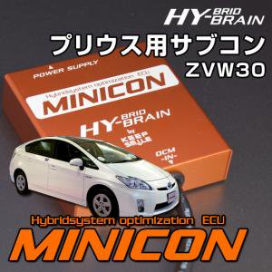 プリウス ZVW30用サブコンピュータ MINICON/ミニコン★当店オリジナルセッティング!