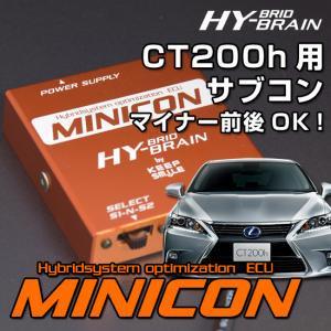 レクサスCT200h用サブコンピュータ MINICON/ミニコン ★当店オリジナルセッティング!