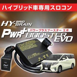 スロットルコントローラー HYBRAIN パワープラスブースター トヨタ アルファードハイブリッド