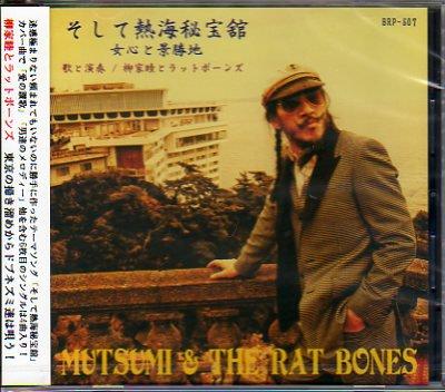 【CD】 柳家睦とRAT BONES / そして熱海秘宝館