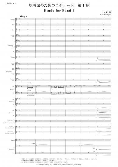 ポケットスコア]吹奏楽のためのエチュード(大栗裕)