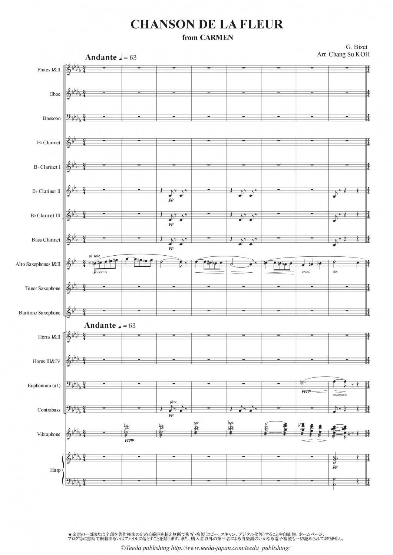 花の歌 楽譜