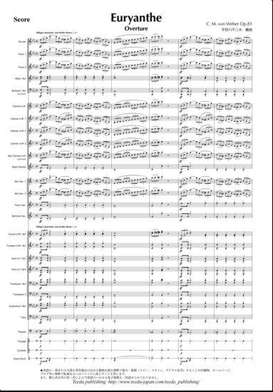 歌劇「オイリアンテ」より序曲