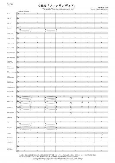 吹奏楽/アレンジ] 交響詩「フィンランディア」 (ジャン・シベリウス ...