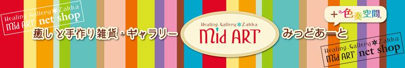 色彩グッズ・手作り雑貨等の通販 & カラーセラピー・占いセラピー|色奏空間 MidART
