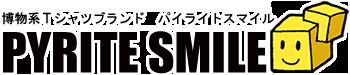 ■博物系Tシャツブランド「パイライトスマイル」