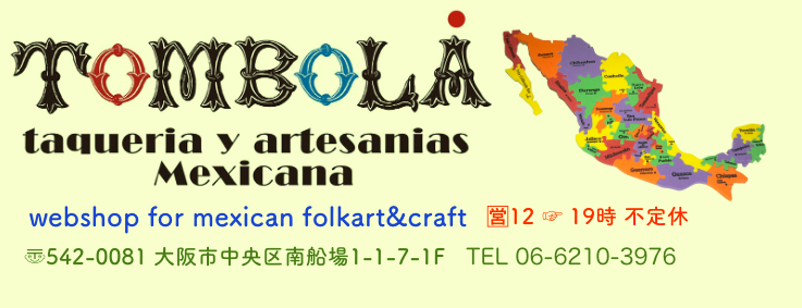 メキシコ 民芸 雑貨【トンボラ TOMBOLA】通販 フォークアート クラフト ビンテージ