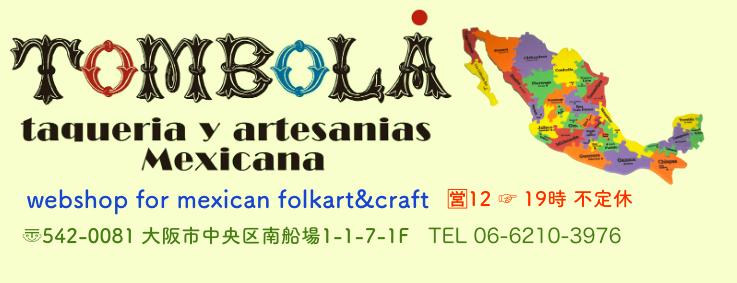 メキシコ雑貨 民芸【トンボラ TOMBOLA】通販 フォークアート クラフト ビンテージ