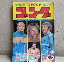 古雑誌  月刊ゴング  [1977.12月号 ドリー,シーク,サンマルチノ,アリ] used