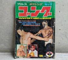 古雑誌  月刊ゴング  [1977.7月号 藤波vsマスカラス,グラハム] used
