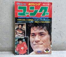 古雑誌  月刊ゴング  [1977.8月号 猪木,モンスターマン,野口] used