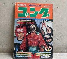 古雑誌  月刊ゴング  [1977.10月号 マスカラス,柴田] used